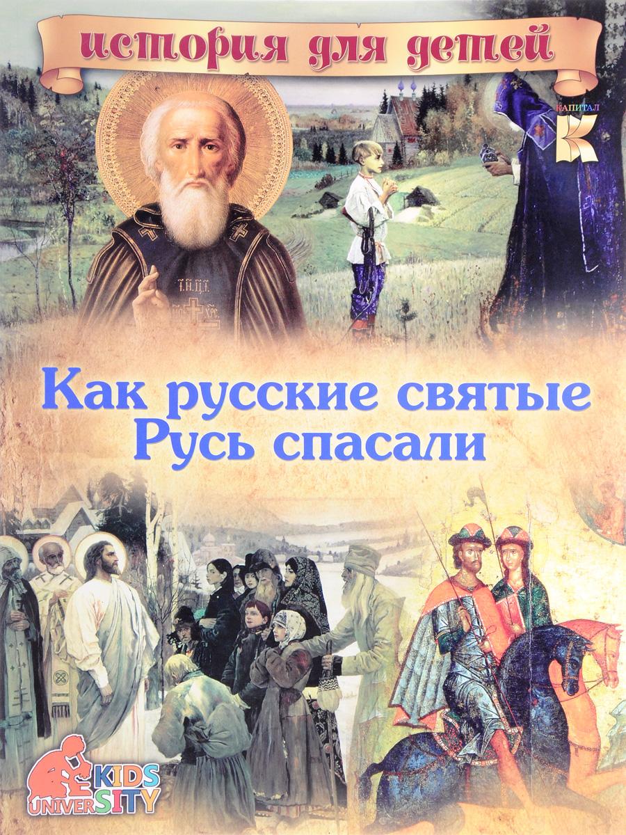 Как русские святые Русь спасали