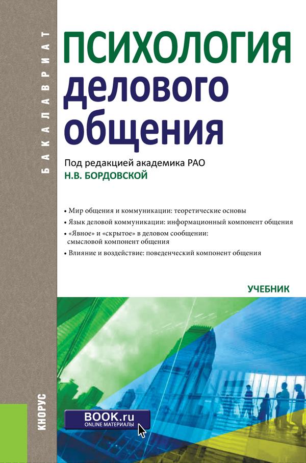 Психология делового общения (для бакалавров)