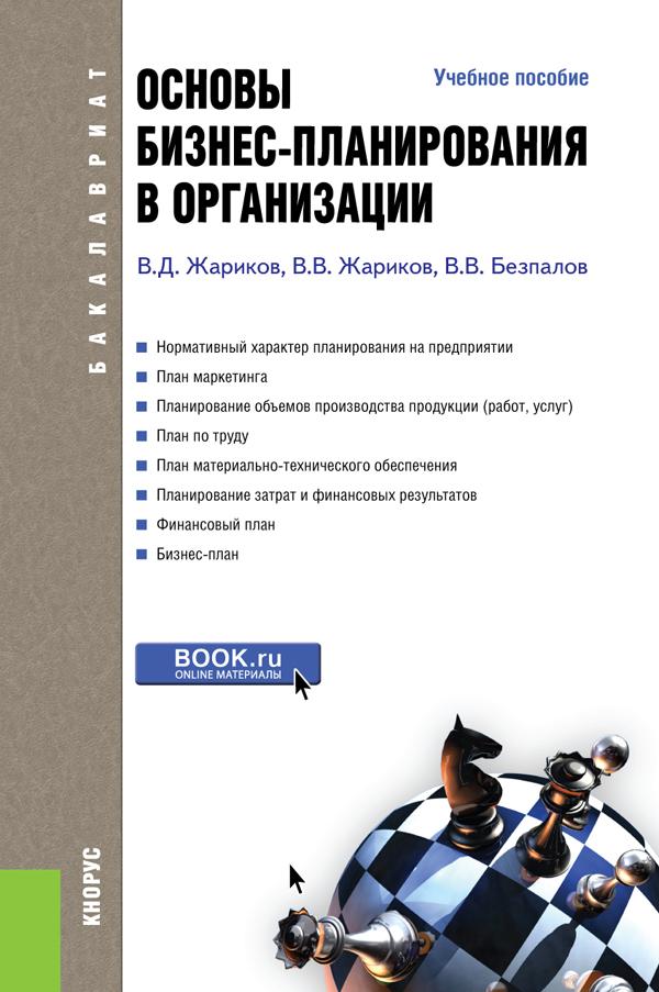 Основы бизнес-планирования в организации (для бакалавров)
