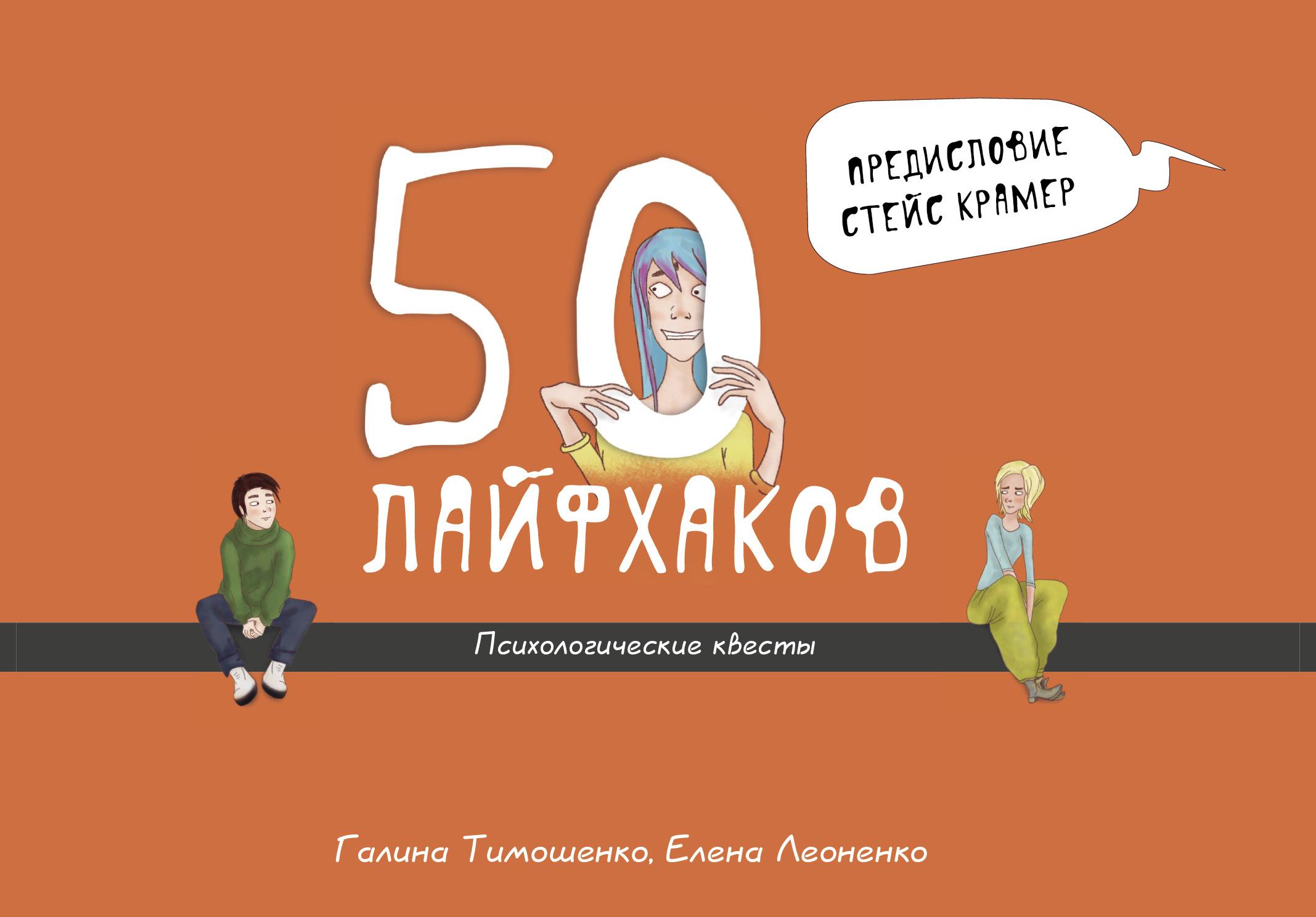 Галина Тимошенко, Елена Леоненко. 50 лайфхаков. Психологические квесты