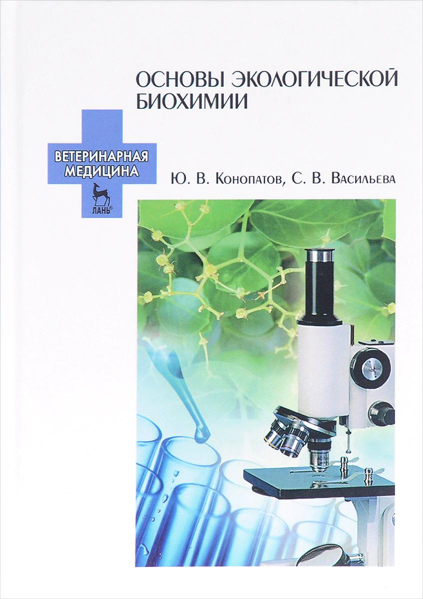 Основы экологической биохимии. Учебное пособие