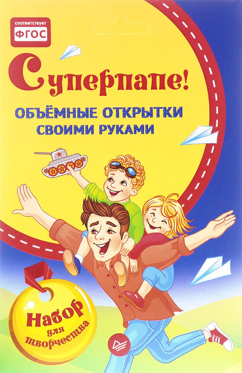 Суперпапе! Объемные открытки своими руками (набор для творчества)