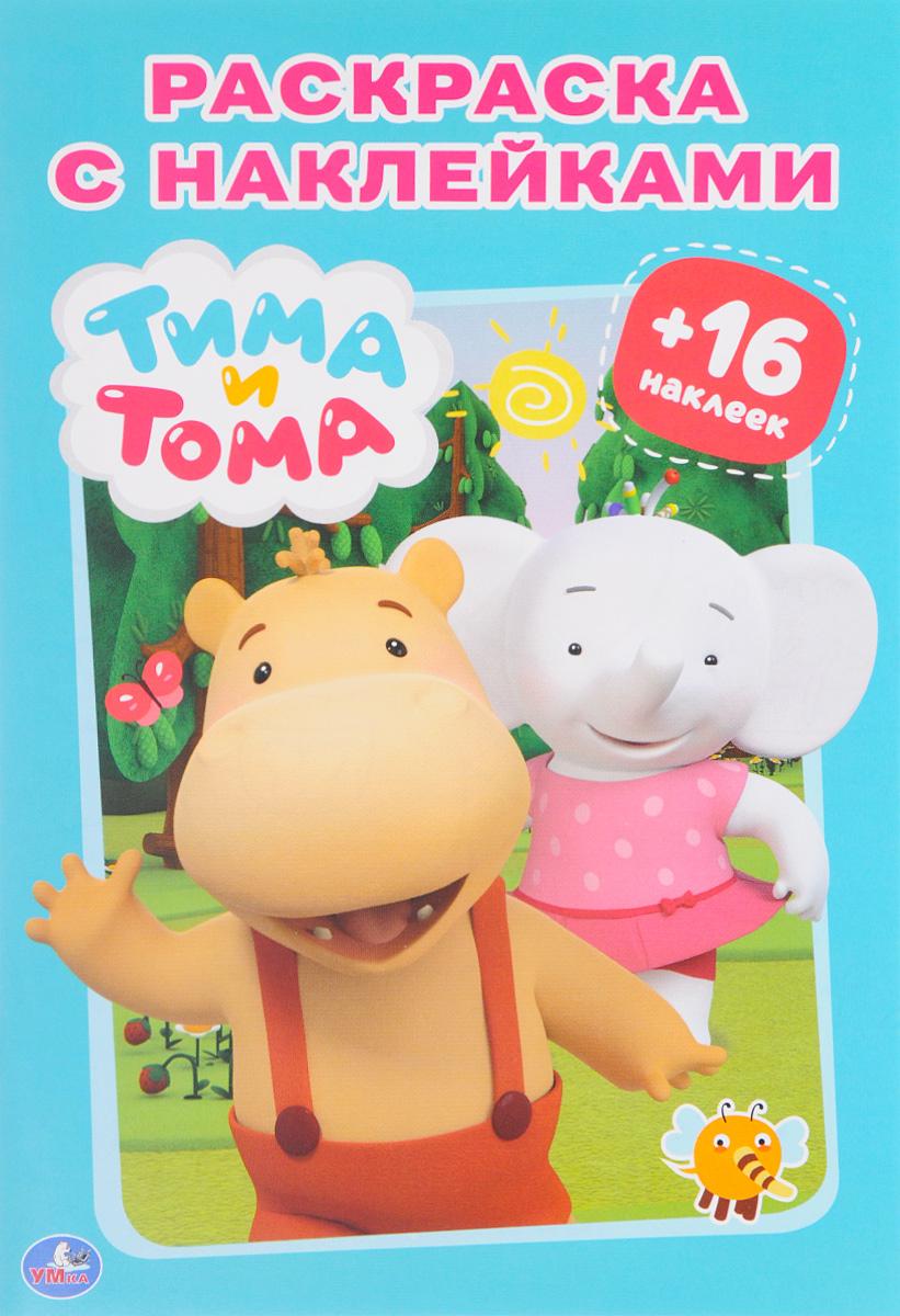 Тима и Тома. Раскраска с наклейками