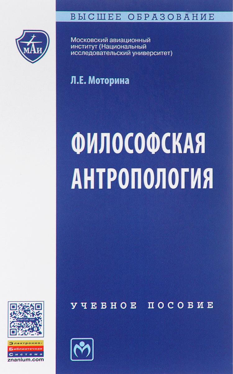 Философская антропология. Учебное пособие