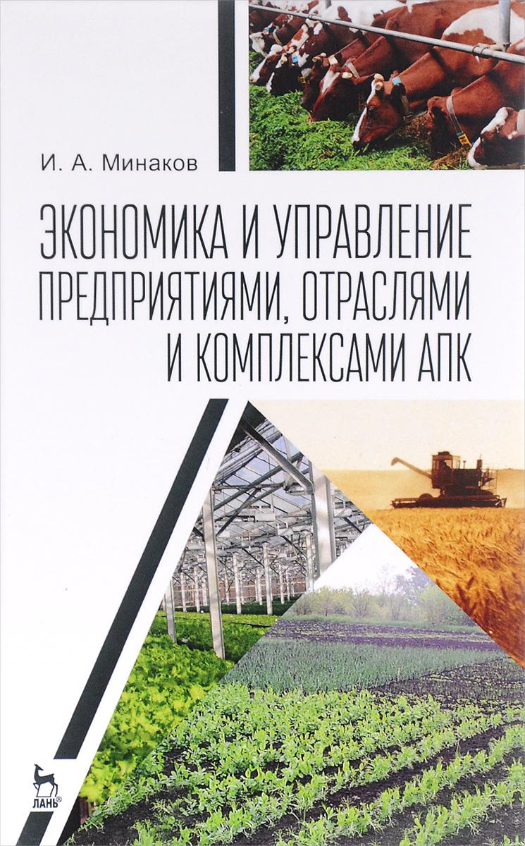 Экономика и управление предприятиями, отраслями и комплексами АПК. Учебник