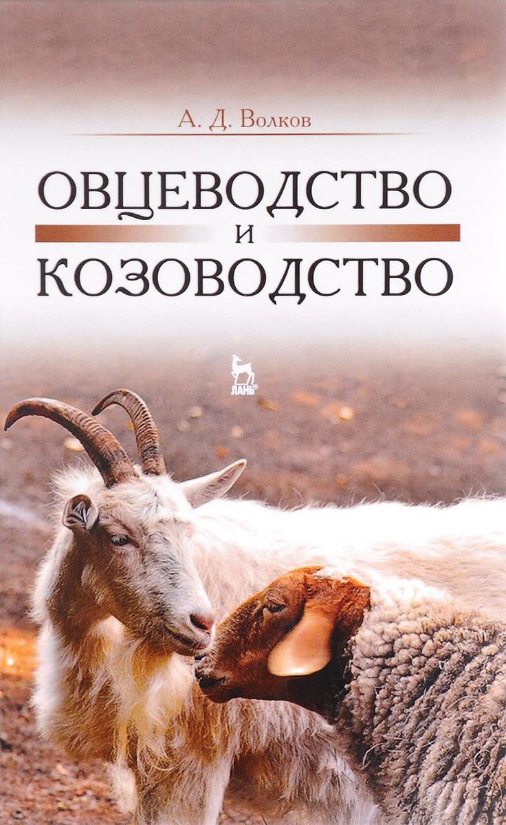 Овцеводство и козоводство. Учебник