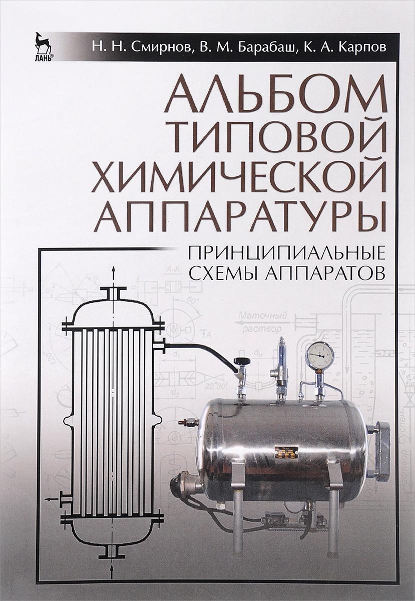 Альбом типовой химической аппаратуры. Принципиальные схемы аппаратов. Учебное пособие
