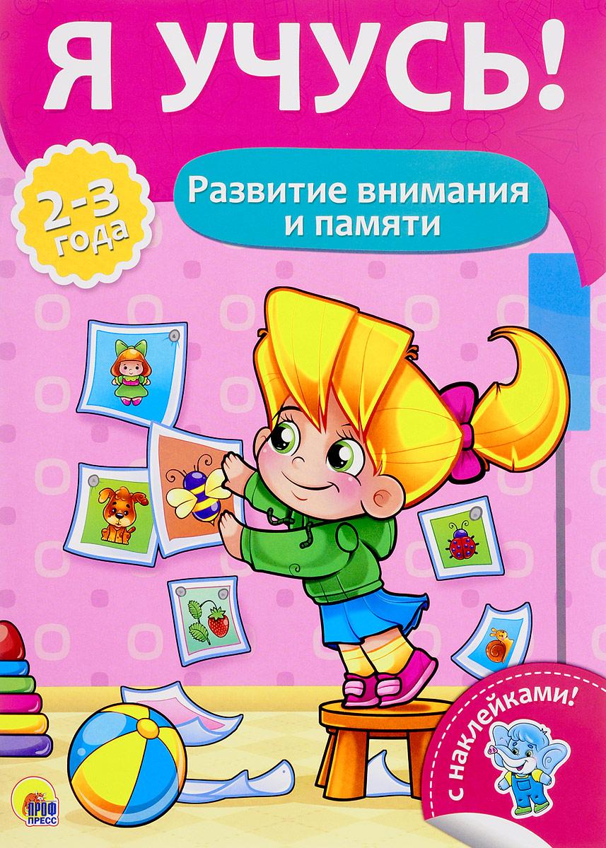 Я учусь! Развитие внимания и памяти. Для детей от 2 до 3 лет (+ наклейки)
