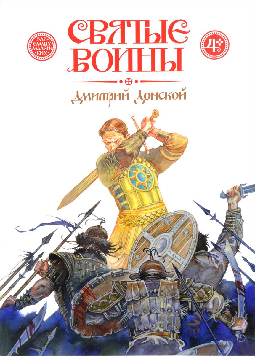 Святые воины. Дмитрий Донской