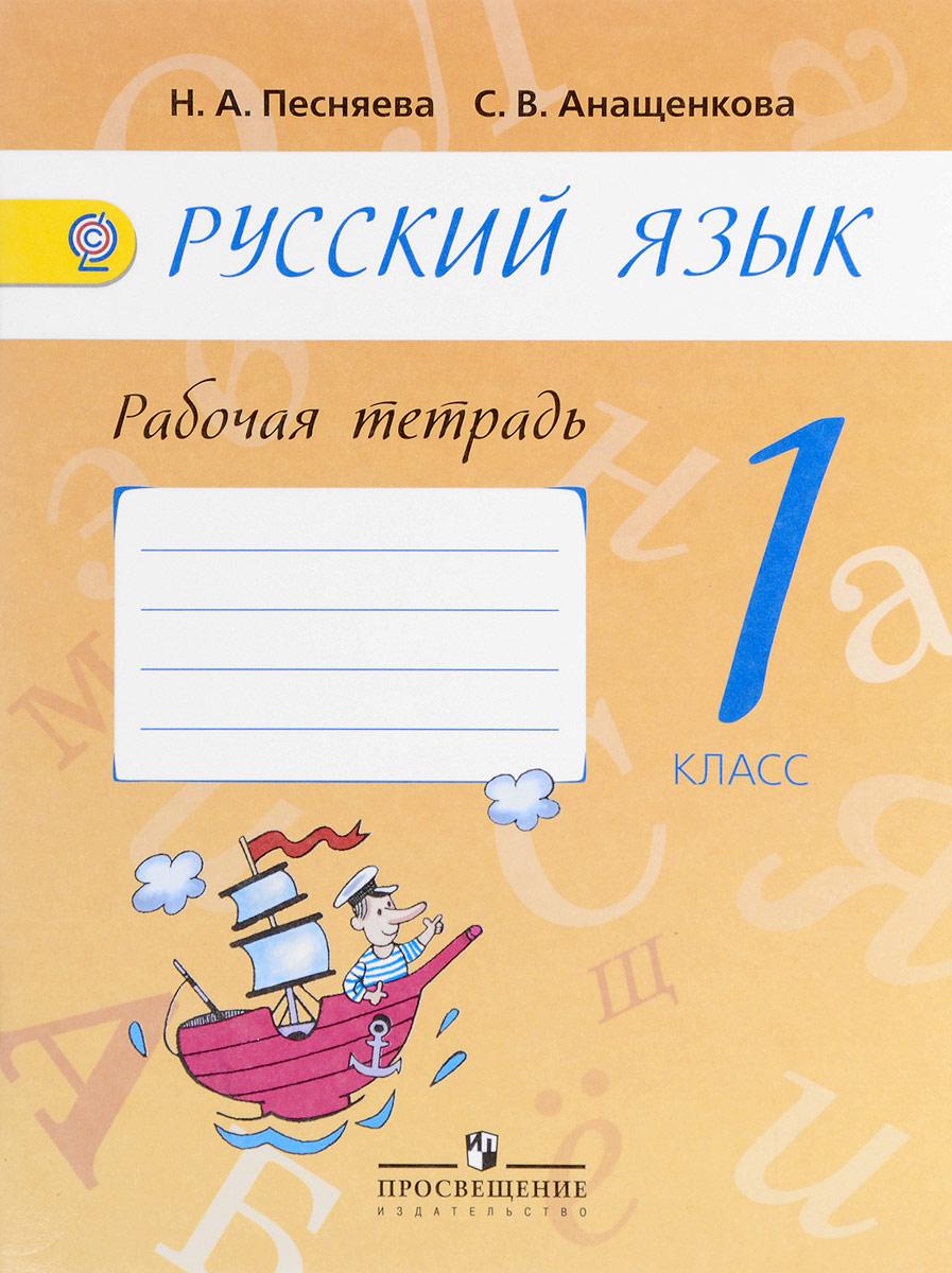 Н. А. Песняева, С. В. Анащенкова Русский язык. 1 класс. Рабочая тетрадь
