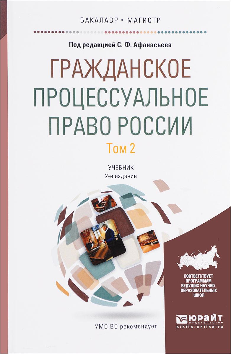 Гражданское процессуальное право России. Учебник. В 2 томах. Том 2