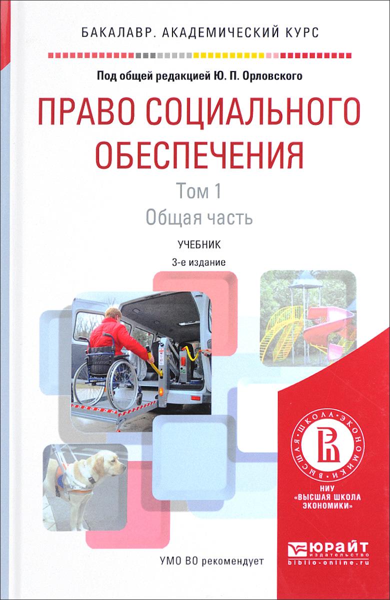 Право социального обеспечения. Учебник. В 2 томах. Том 1. Общая часть