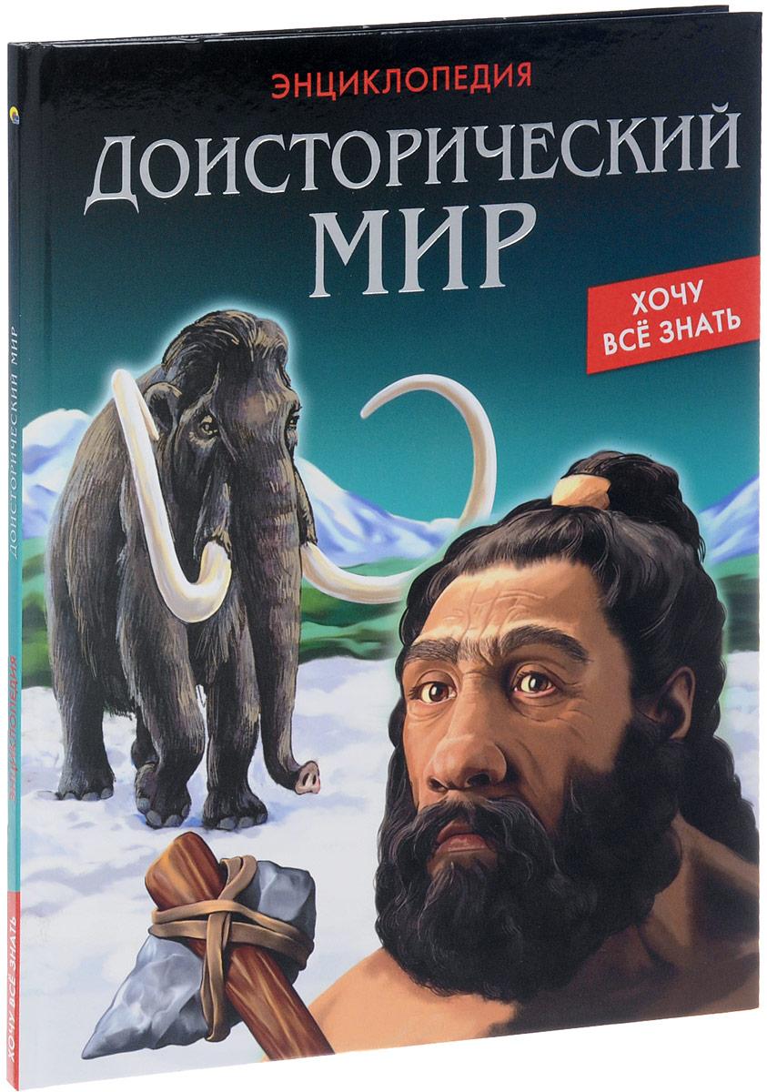 Доисторический мир