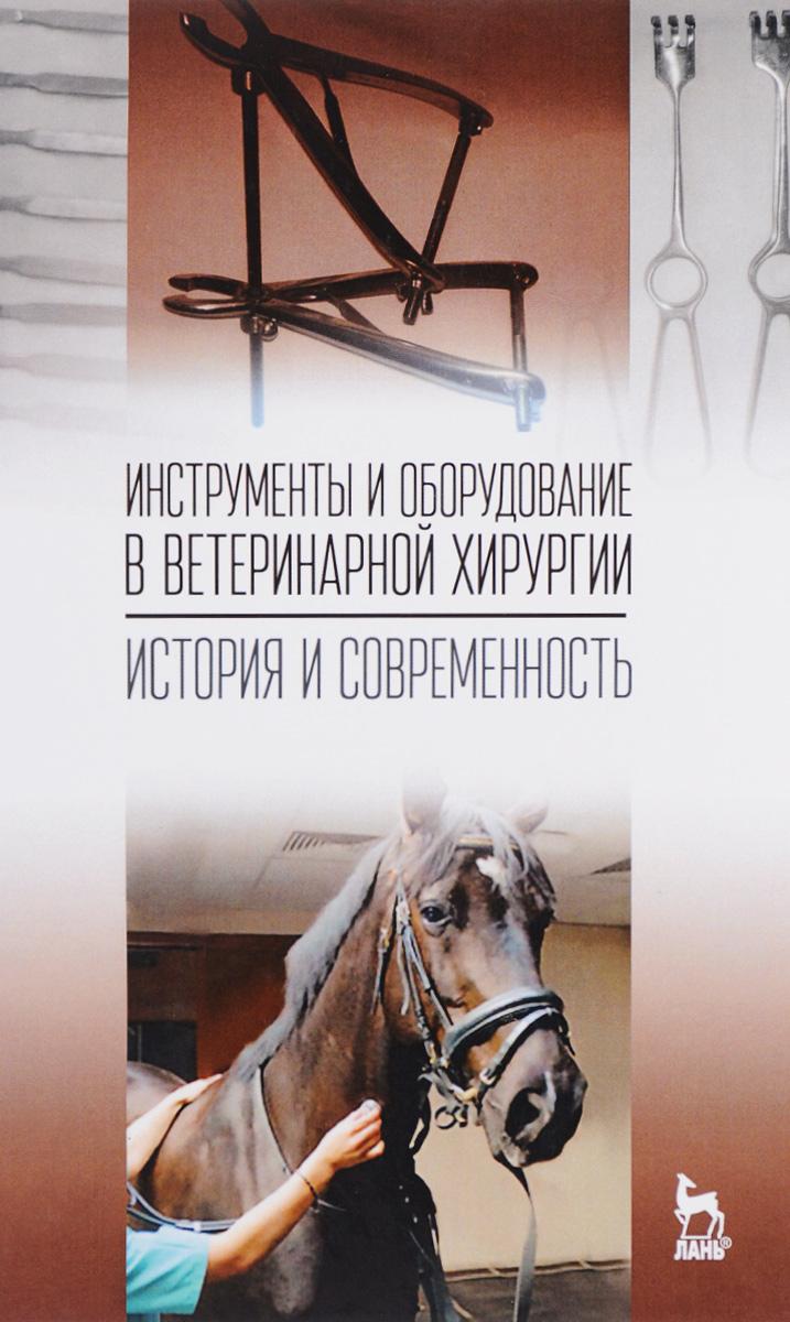 Инструменты и оборудование в ветеринарной хирургии. История и современность. Учебное пособие