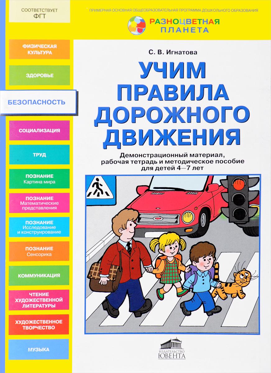 Учим правила дорожного движения. Демонстрационный материал, рабочая тетрадь и методическое пособие для детей 4-7 лет