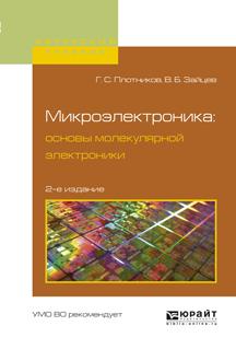 Микроэлектроника. Основы молекулярной электроники. Учебное пособие