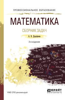 Математика. Сборник задач. Учебно-практическое пособие для СПО