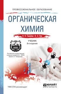 Органическая химия. Учебник для СПО