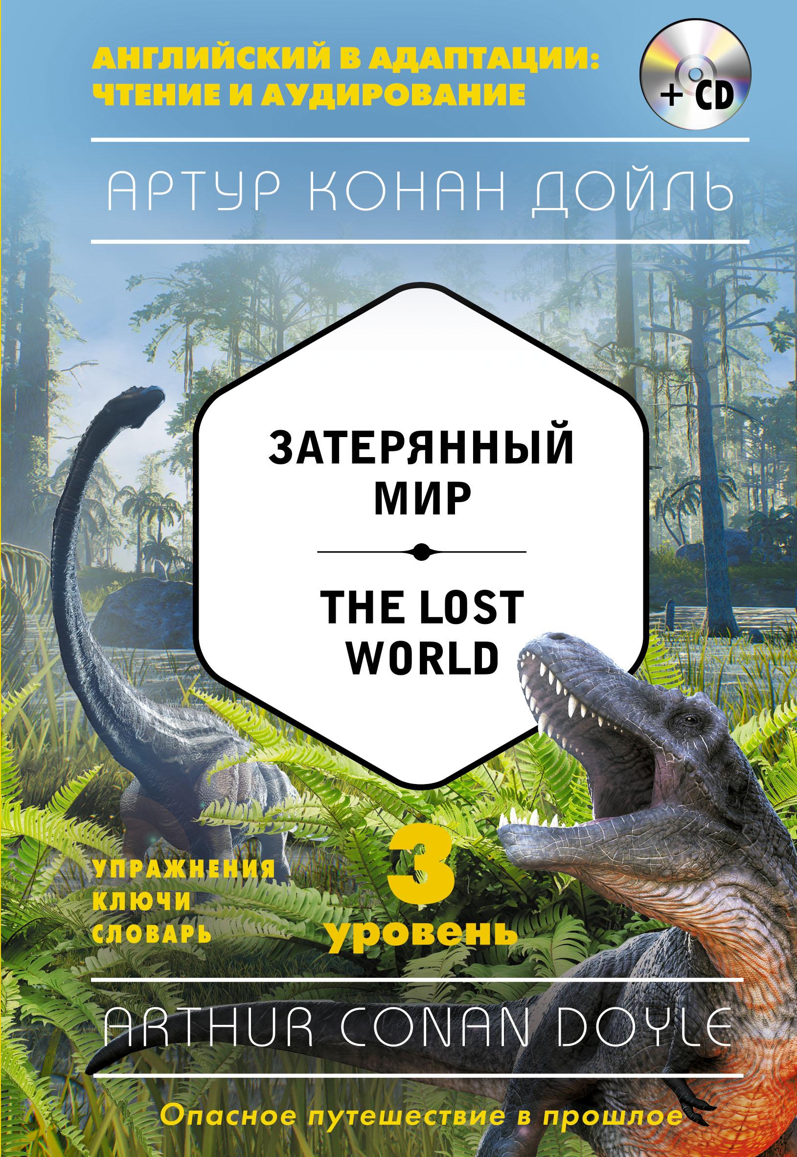 Подробнее о Дойл Артур Конан Затерянный мир = The Lost World (+CD). 3-й уровень конан дойл а затерянный мир the lost world