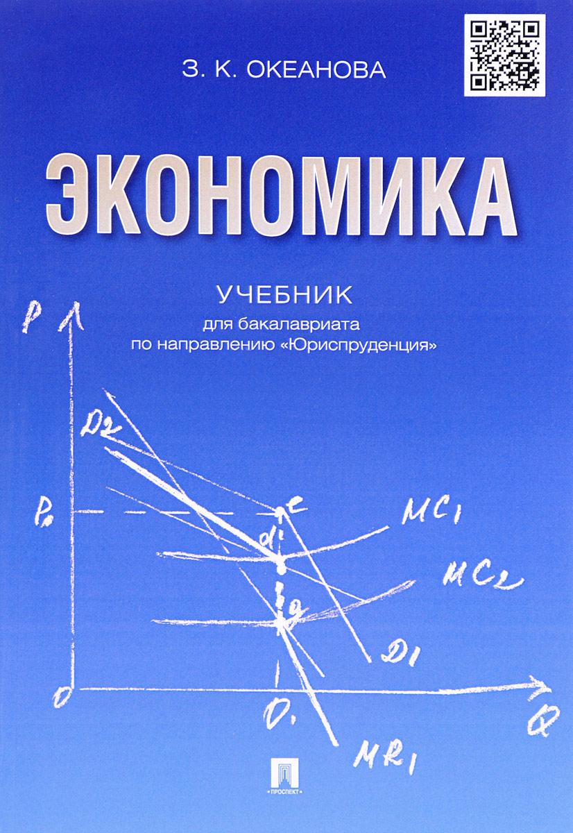 Экономика. Учебник