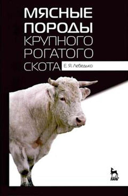 Мясные породы крупного рогатого скота. Учебное пособие