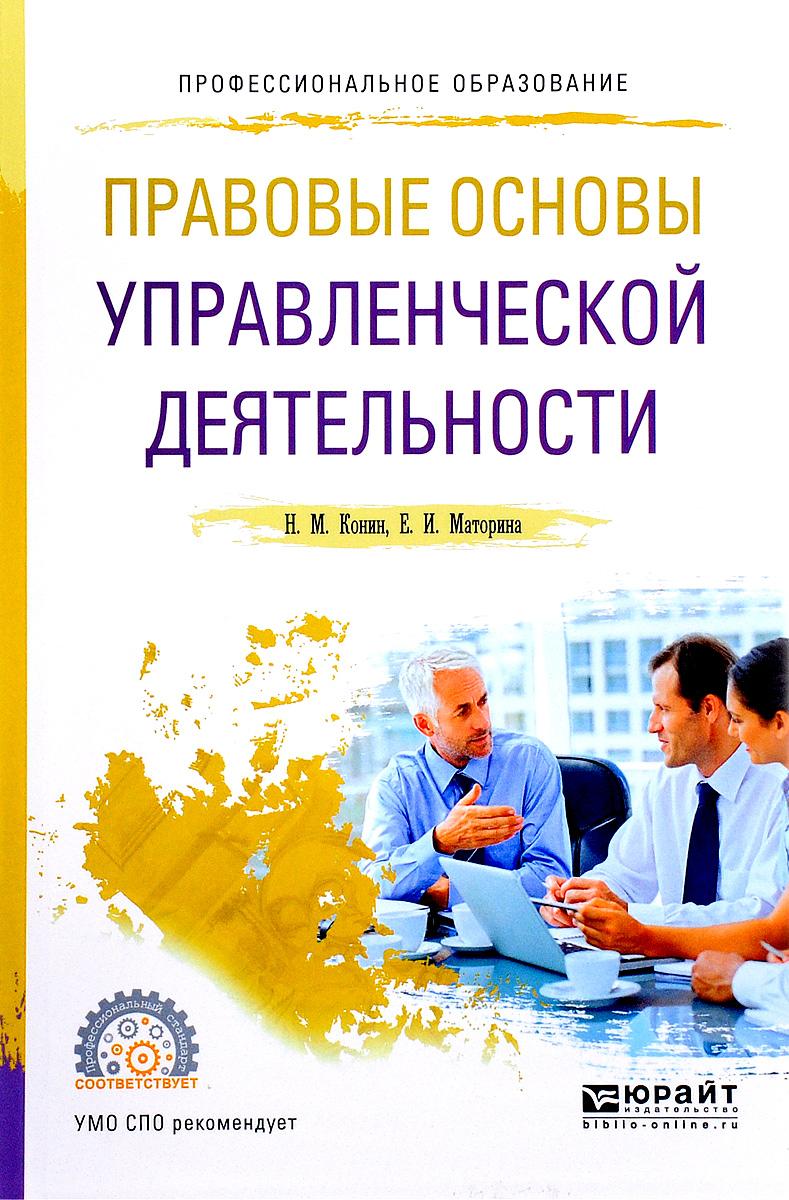 Правовые основы управленческой деятельности. Учебное пособие