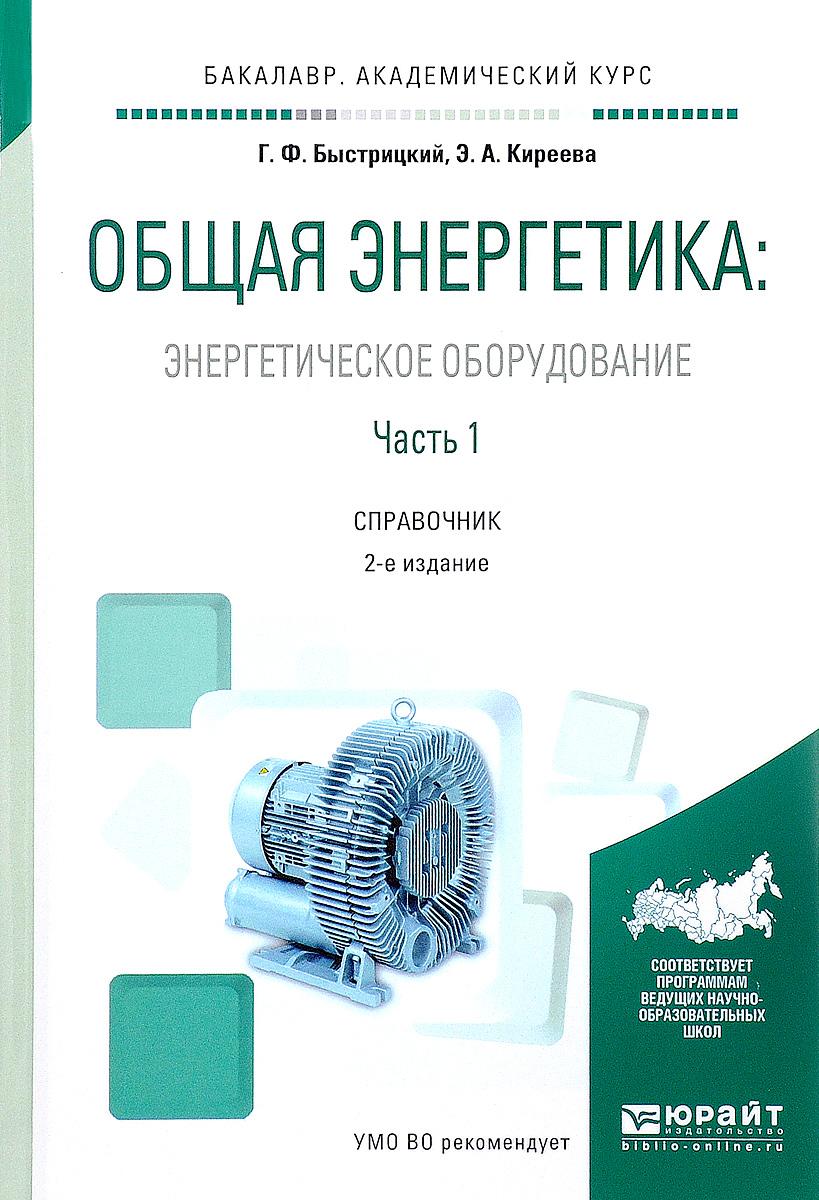 Общая энергетика. Энергетическое оборудование. Справочник. В 2 частях. Часть 1