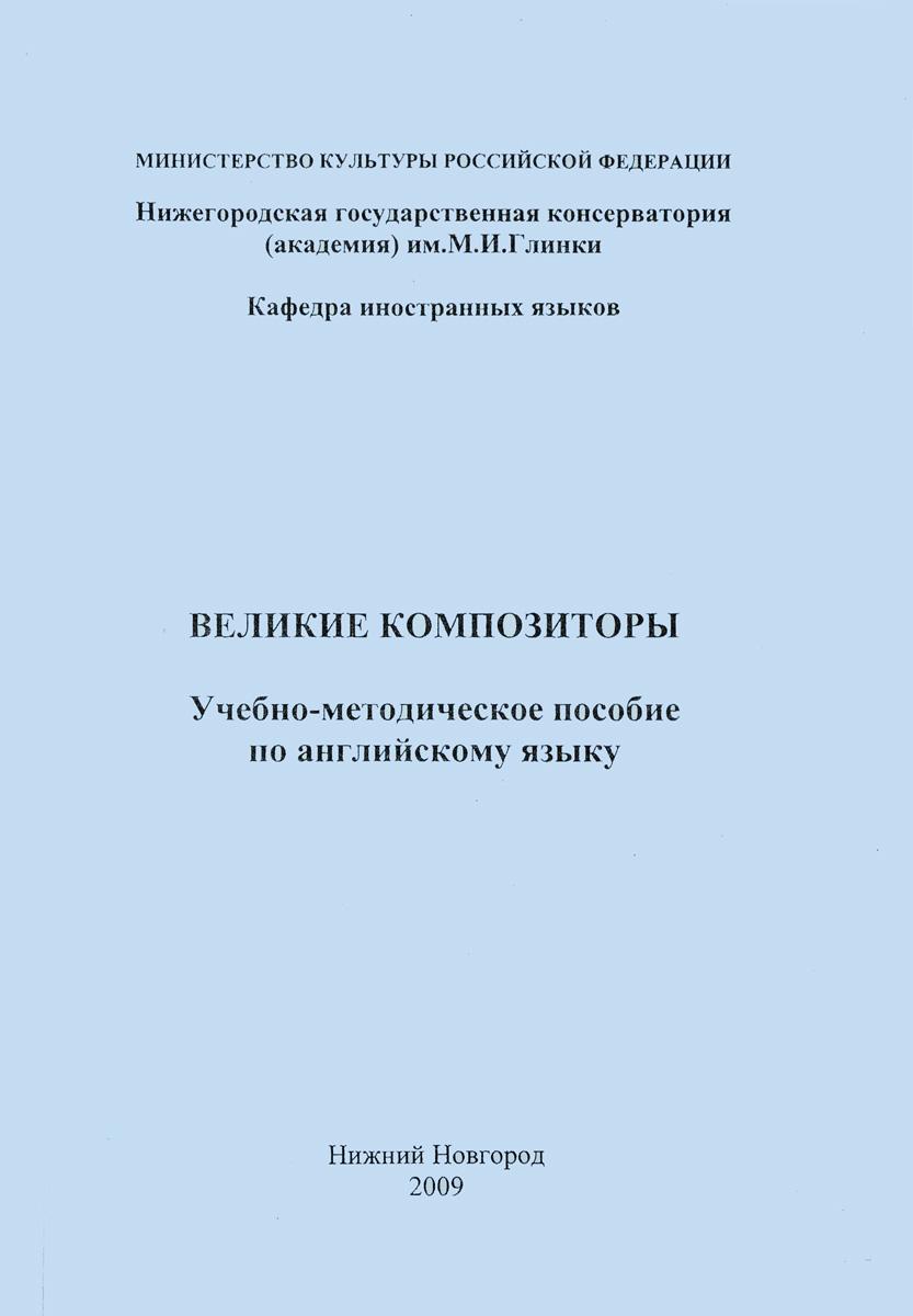 Великие композиторы. Учебное-методическое пособие по английскому языку