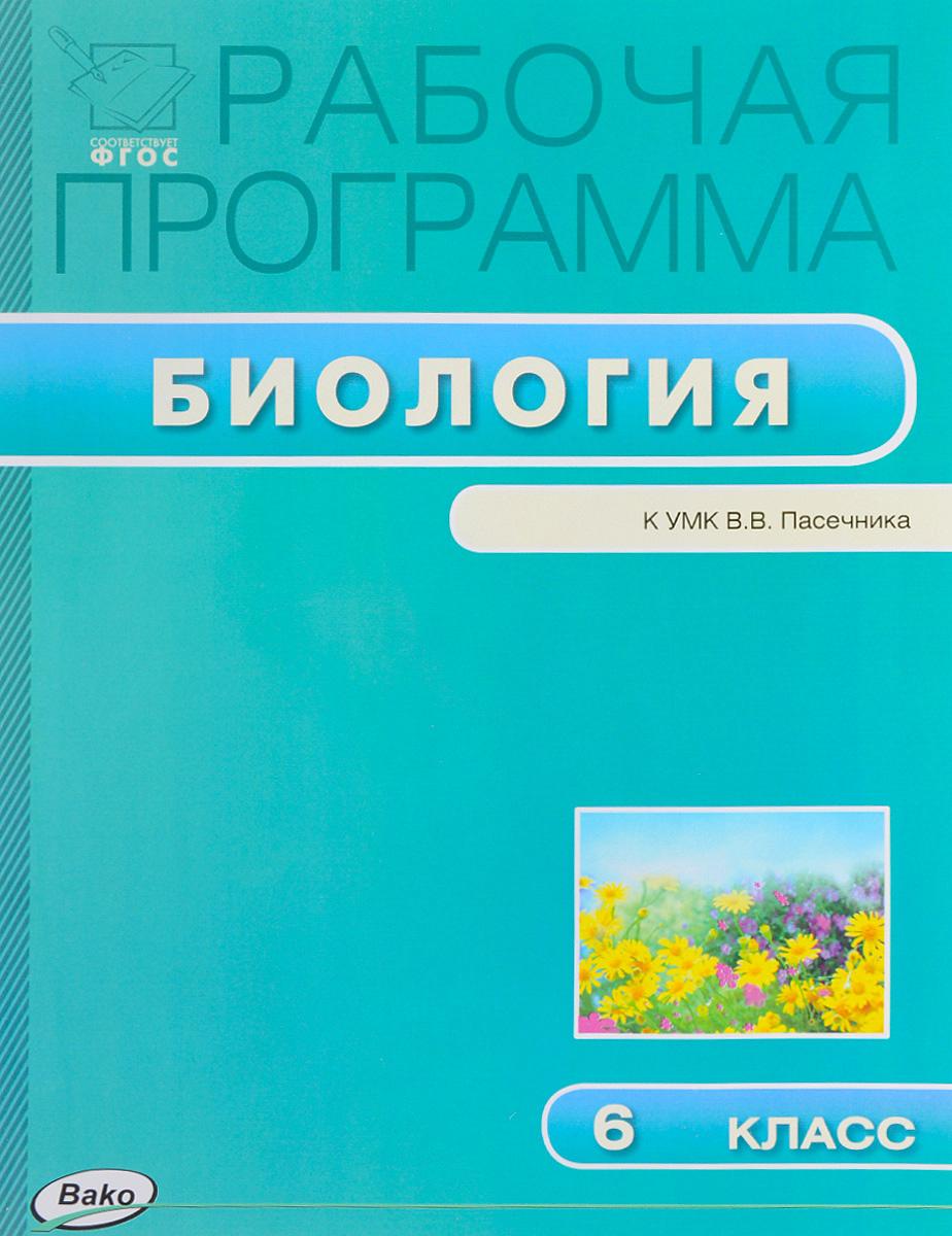 Биология. 6 класс. Рабочая программа. К УМК В. В. Пасечника