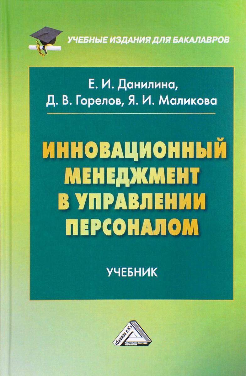 Е. И. Данилина, Д. В. Горелов, Я. И. Маликова. Инновационный менеджмент в управлении персоналом. Учебник