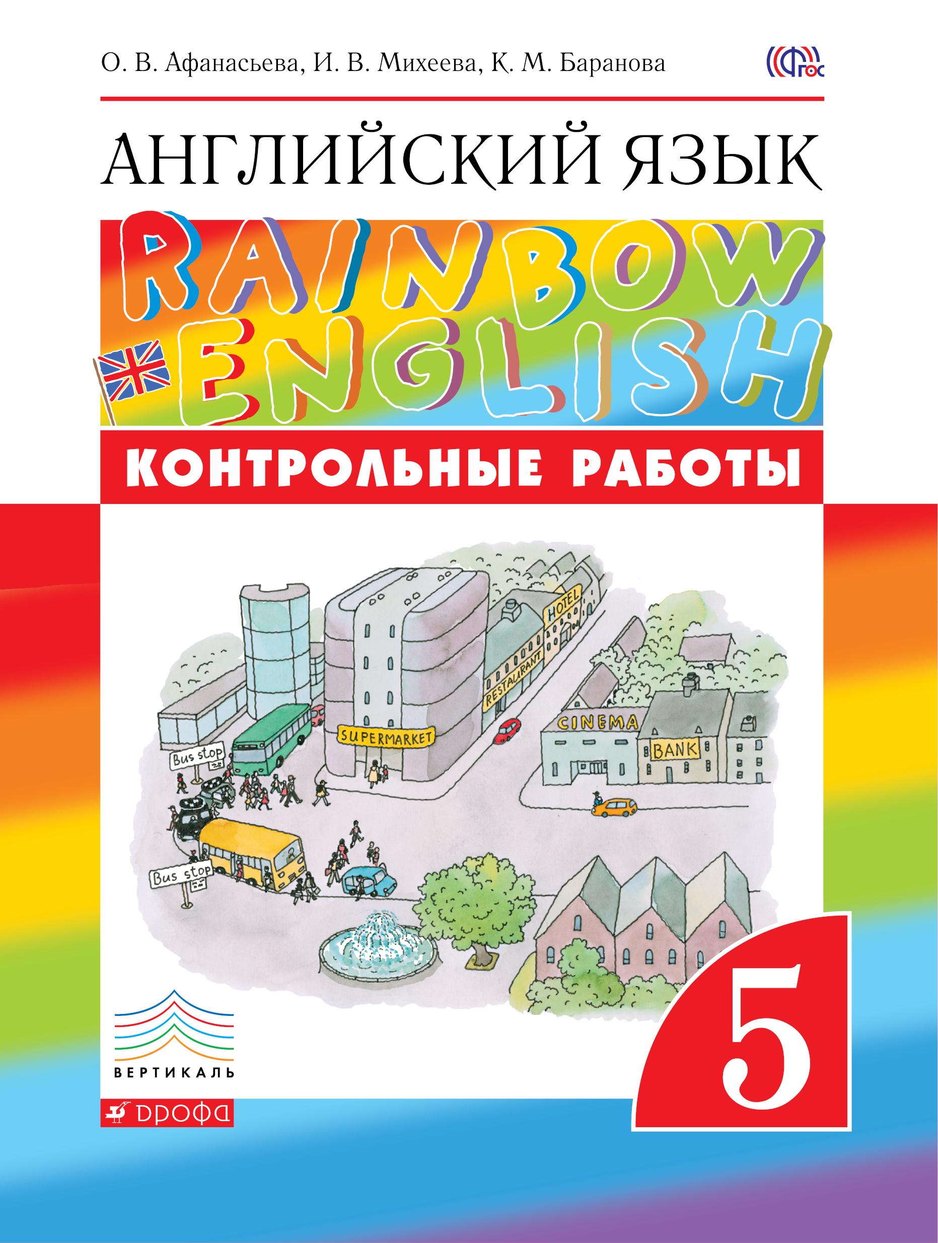 Контрольные работы к учебнику по английскому языку Rainbow English. 5 класс. Английский язык. 5 класс. Контрольные работы.