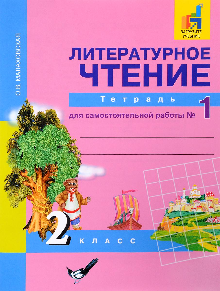 О. В. Малаховская Литературное чтение. 2 класс. Тетрадь для самостоятельной работы №1