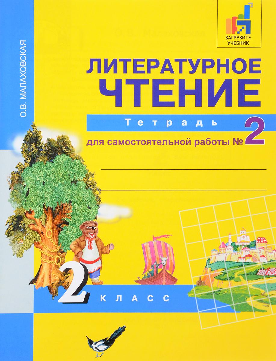 О. В. Малаховская Литературное чтение. 2 класс. Тетрадь для самостоятельной работы №2