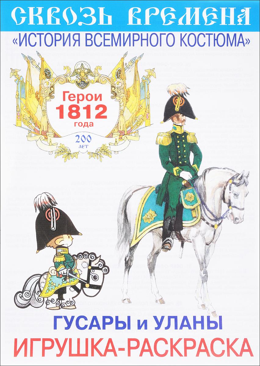 Герои 1812 год. Гусары и уланы. Игрушка-раскраска