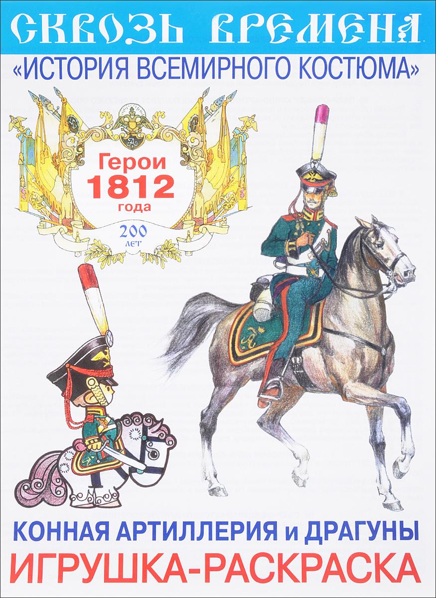 Герои 1812 год. Конная артиллерия и драгуны. Игрушка-раскраска