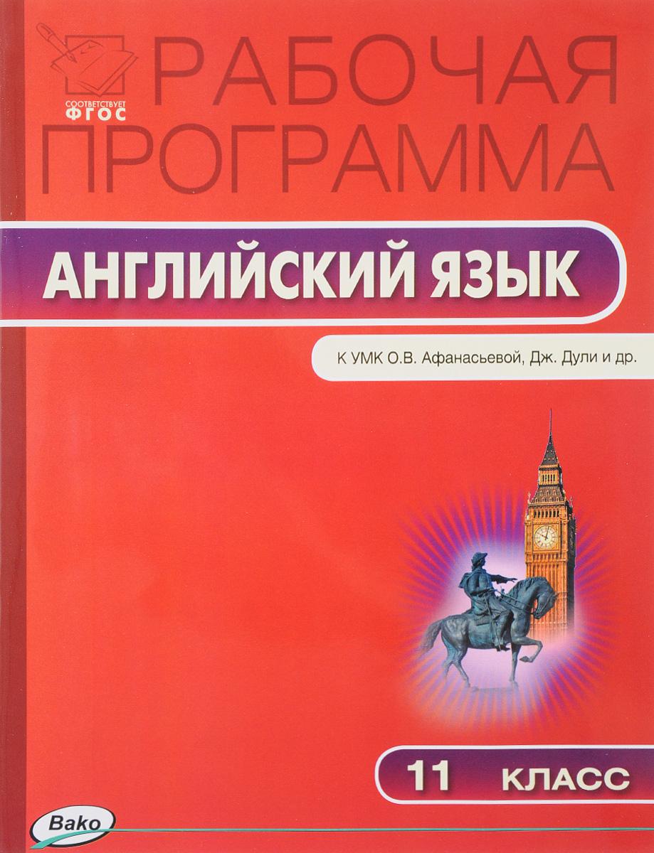 Английский язык. 11 класс. Рабочая программа