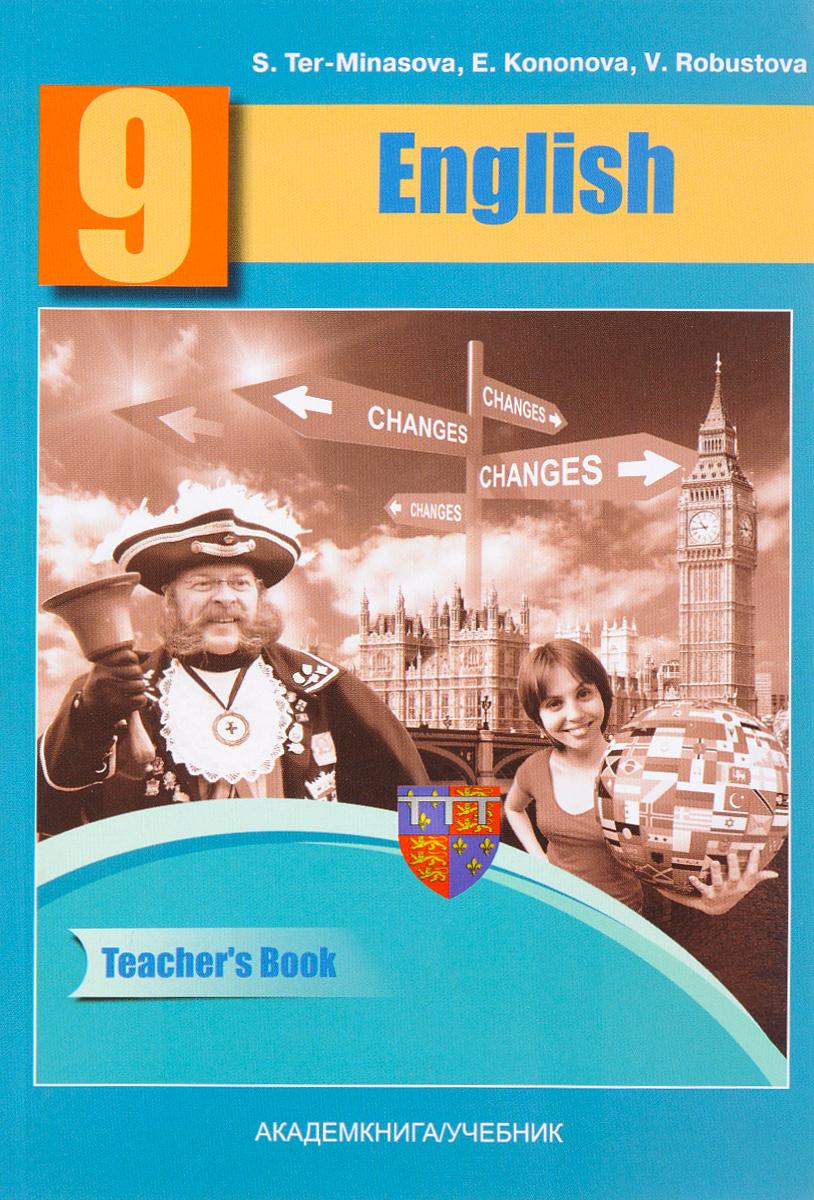 English 9: Teacher's Book / Английский язык. 9 класс. Книга для учителя. Методическое пособие