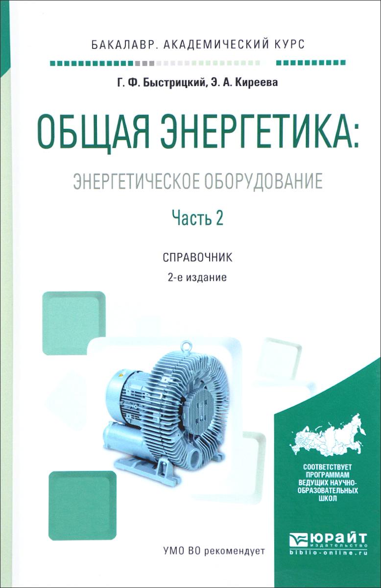 Общая энергетика. Энергетическое оборудование. Справочник. В 2 частях. Часть 2