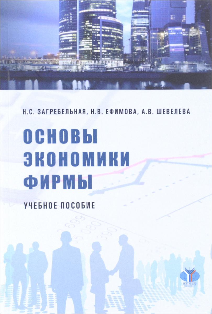 Основы экономики фирмы. Учебное пособие
