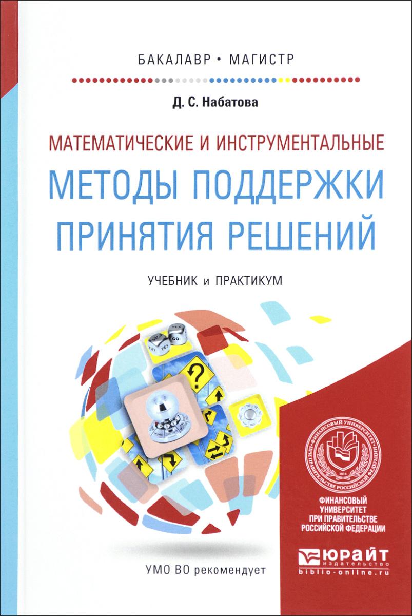 Д. С. Набатова. Математические и инструментальные методы поддержки принятия решений. Учебник и практикум