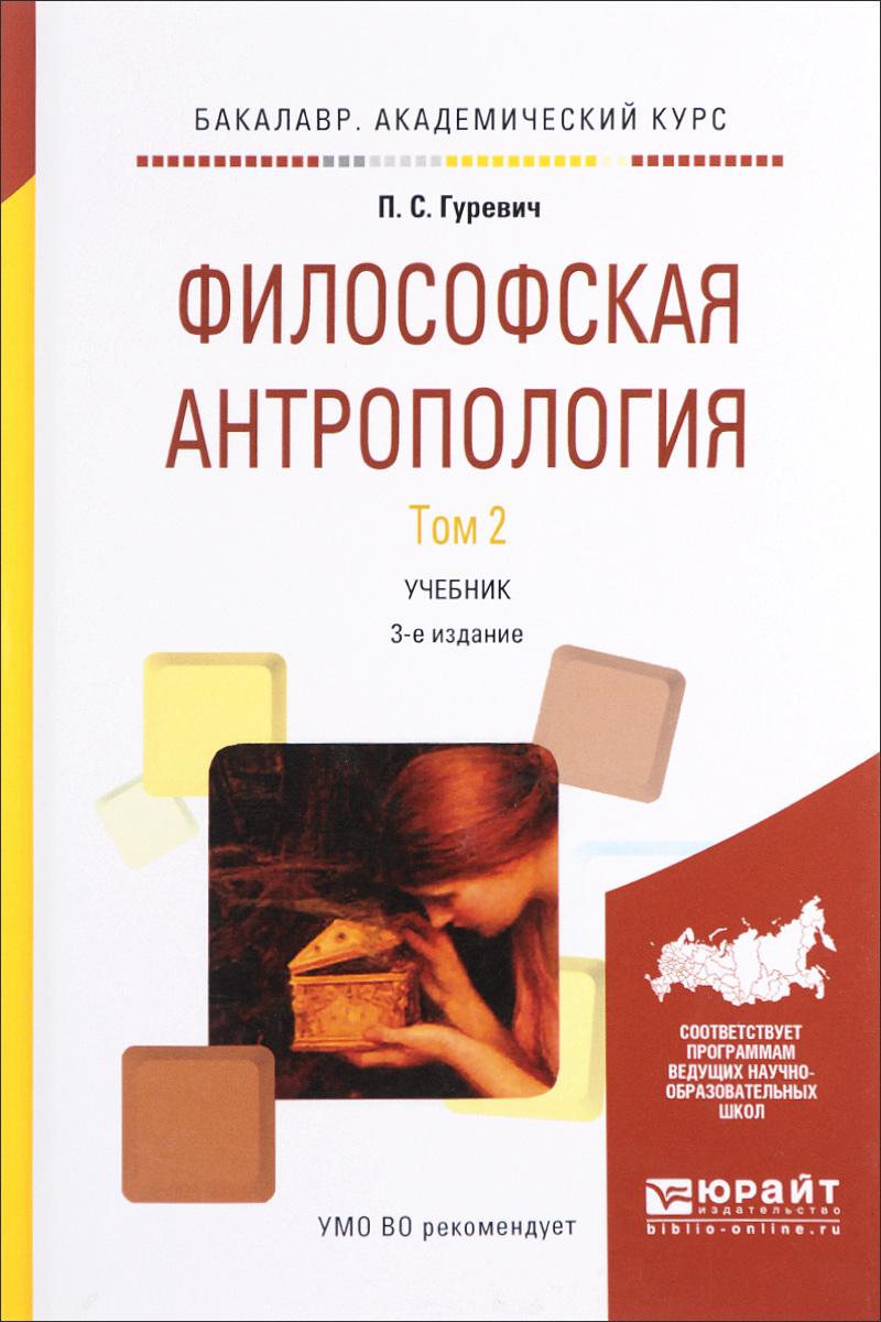Философская антропология. Учебник. В 2 томах. Том 2