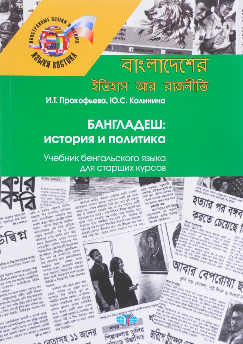 Бангладеш. История и политика. Учебник бенгальского языка для старших курсов