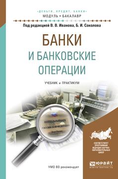 Банки и банковские операции. Учебник и практикум