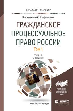 Гражданское процессуальное право России в 2 т. Том 1. Учебник