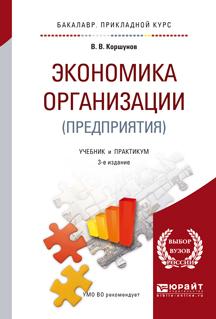Экономика организации (предприятия). Учебник и практикум для прикладного бакалавриата