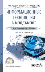 М. А. Плахотникова, Ю. В. Вертакова. Информационные технологии в менеджменте. Учебник и практикум для СПО