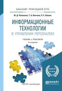 Ю. Д. Романова, Т. А. Винтова, П. Е. Коваль. Информационные технологии в управлении персоналом. Учебник и практикум для прикладного бакалавриата