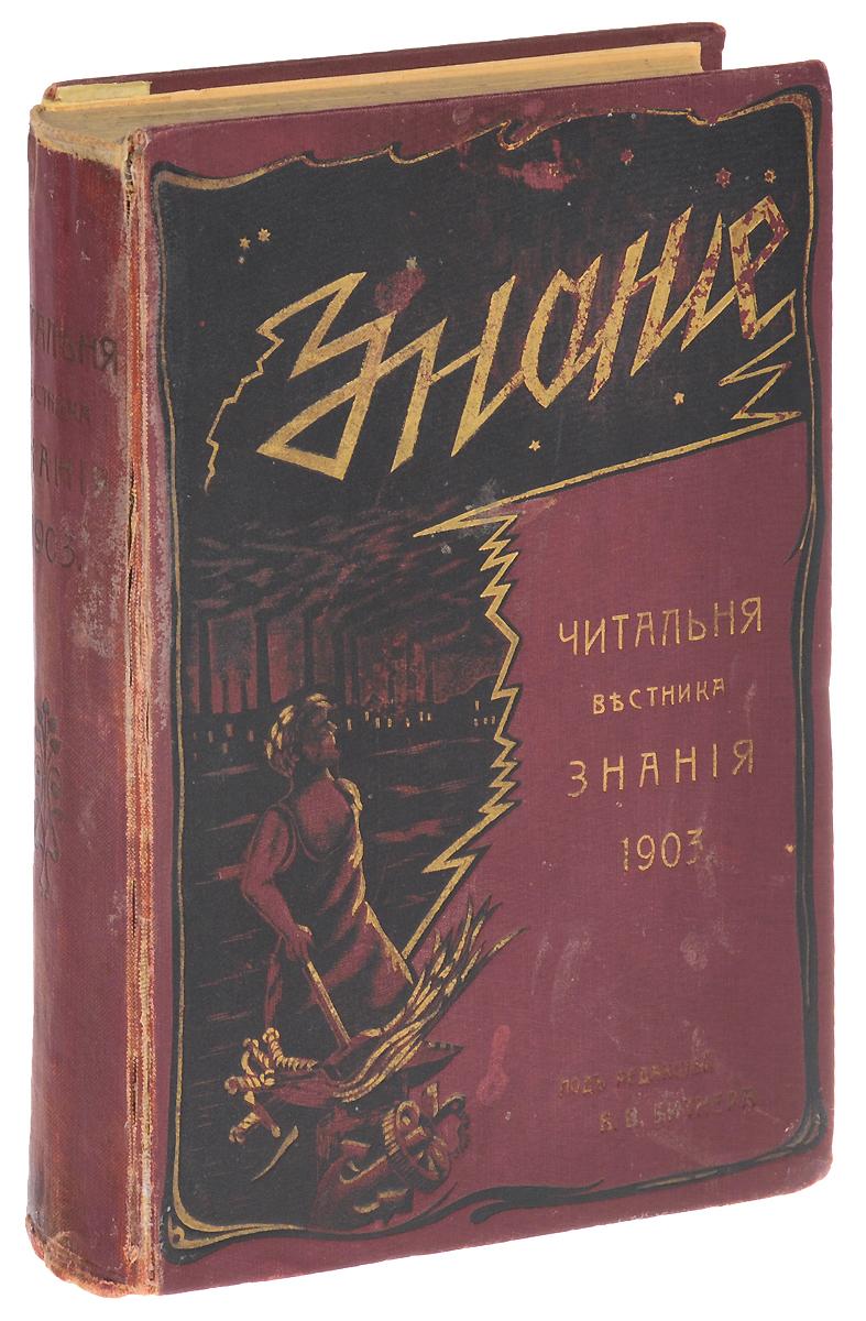 Читальня Вестника знания, 1903 год