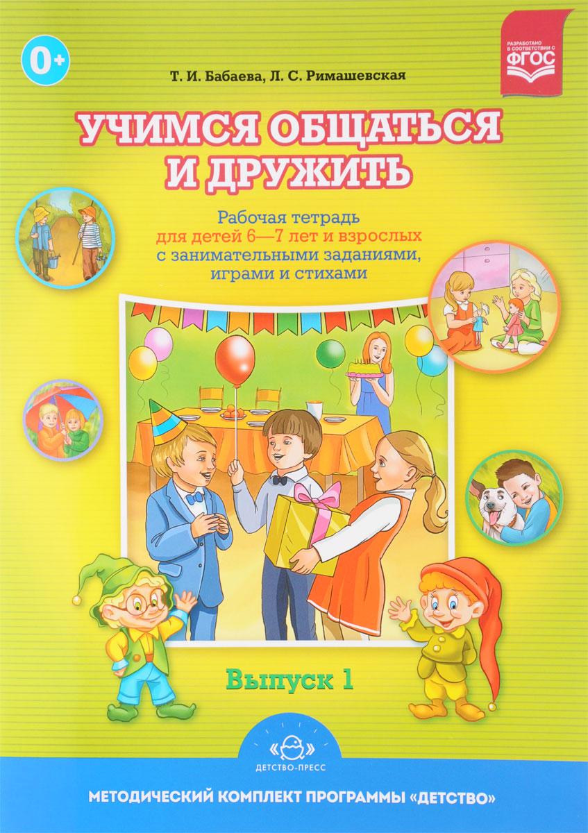 Учимся общаться и дружить. Рабочая тетрадь для детей 6-7 лет и взрослых с занимательными заданиями, играми и стихами. Выпуск 1