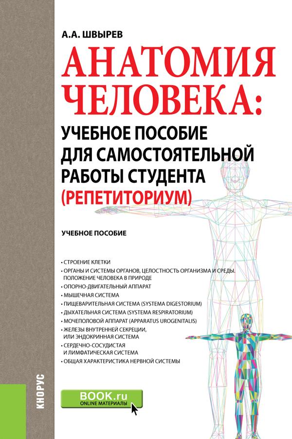 Анатомия человека: учебное пособие для самостоятельной работы студента (Репетиториум)